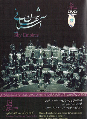 Shahane Aseman, Persian Traditional Music (DVD)