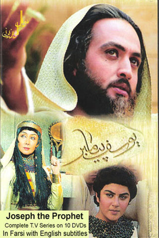 Joseph the Prophet TV series, in Farsi with Eng Subtitles (10 DVDs)