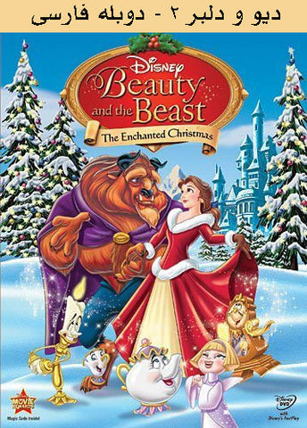Beauty and the Beast Part 2 in Farsi (DVD)