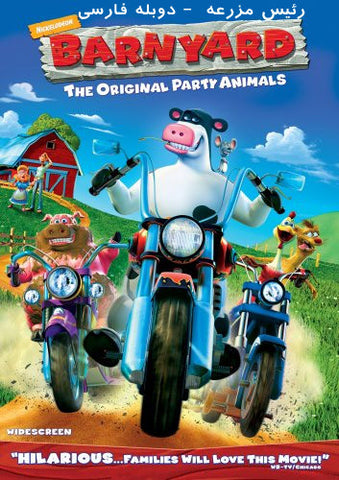 Barnyard 5 dubbed in Persian (DVD)