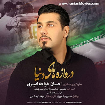 Best Songs of Ehsan Khaje Amiri  CD