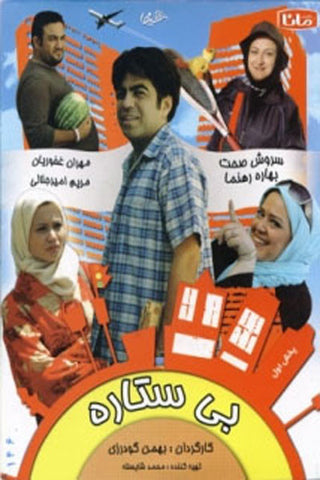 Bi Setareh Movie - Without a Star (DVD) in Farsi only
