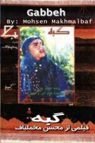 Gabbeh  (DVD) With English subtitles by Mohsen Makhmalbaf
