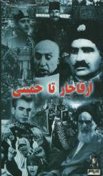From Ghajar to Khomeini (DVD)