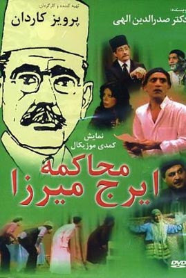 Tria of Iraj Mirza (DVD)
