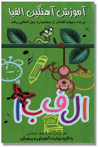 Teaching Farsi Alphabets with music (DVD)