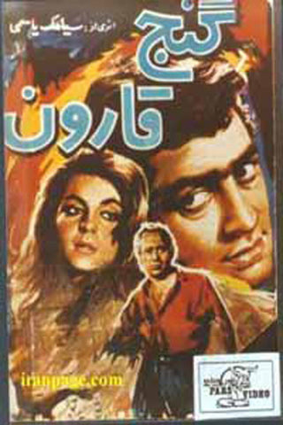 Ganje Gharoon (DVD) with Ali Fardin