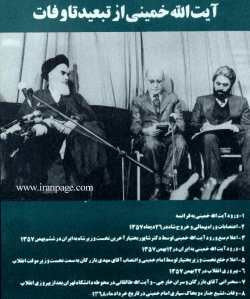 Khomeini From Exile to End (DVD)