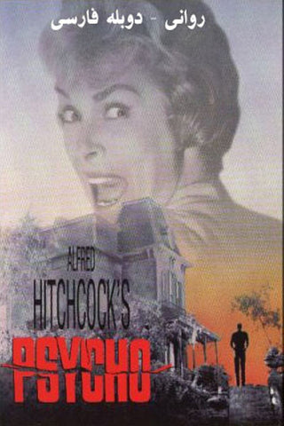 Psycho by Alfred Hichckok in Farsi (DVD)