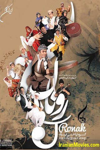 Ronak Music Group DVD & CD Pkg- گروه روناک