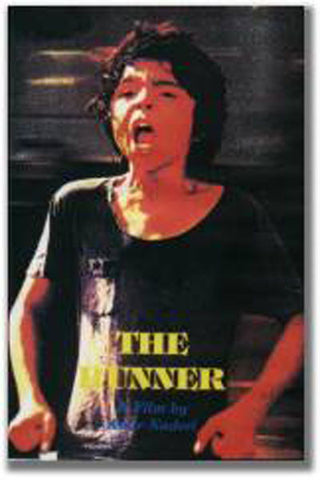 Runner (Davandeh) (DVD) English subtitles