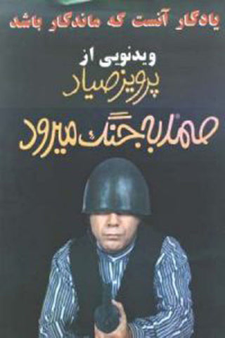 Samad Goes to War (DVD) Comedy, Parviz Sayyad