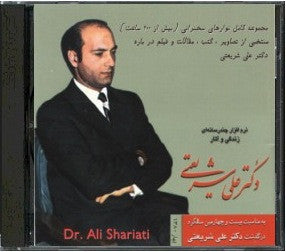 200 hours of Dr. Ali Shariati Speeches (CD-ROM)