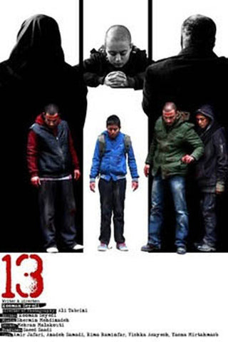 Sizdath movie, the 13th day (DVD) on Sale