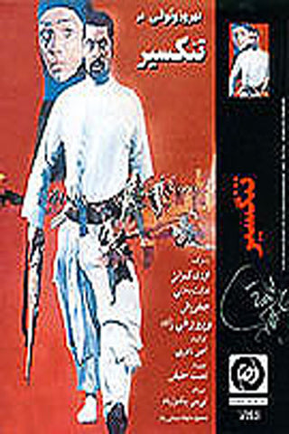 Tangsir (DVD) old Iranian movie