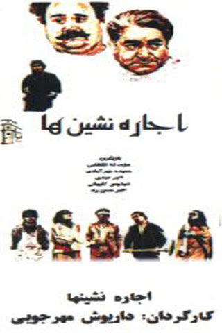 Tenants (DVD) - Comedy - Eng. Subtitles by Dariush Mehrjuei