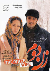 Zan-e Doom, the 2nd Wife (DVD) Niki Karimi