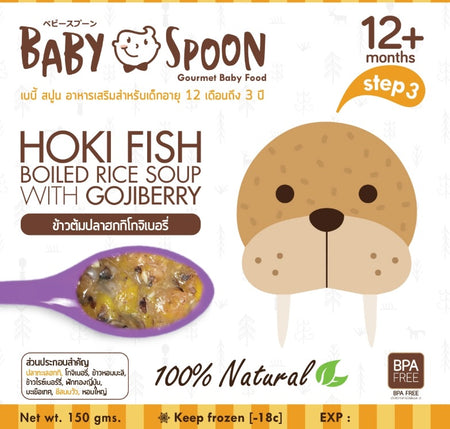 Baby Spoon Fish & Rice Soup with Gojiberry (Sea Lion)