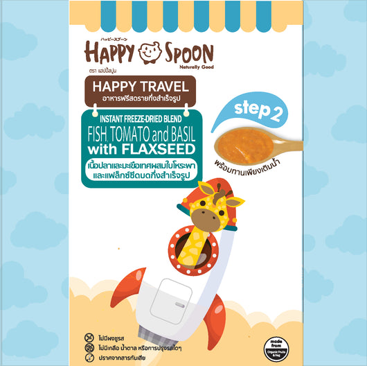 [Happy Spoon Happy Travel] Fish Tomato and Basil with Flaxseed (Step 2: 8+ months) - Instant Freeze-dried Blend Baby Meals