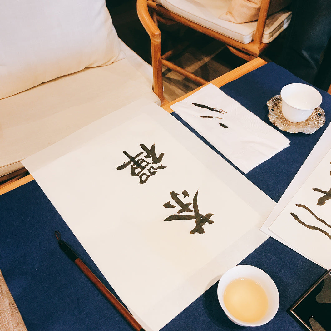 Drink-in Calligraphy event