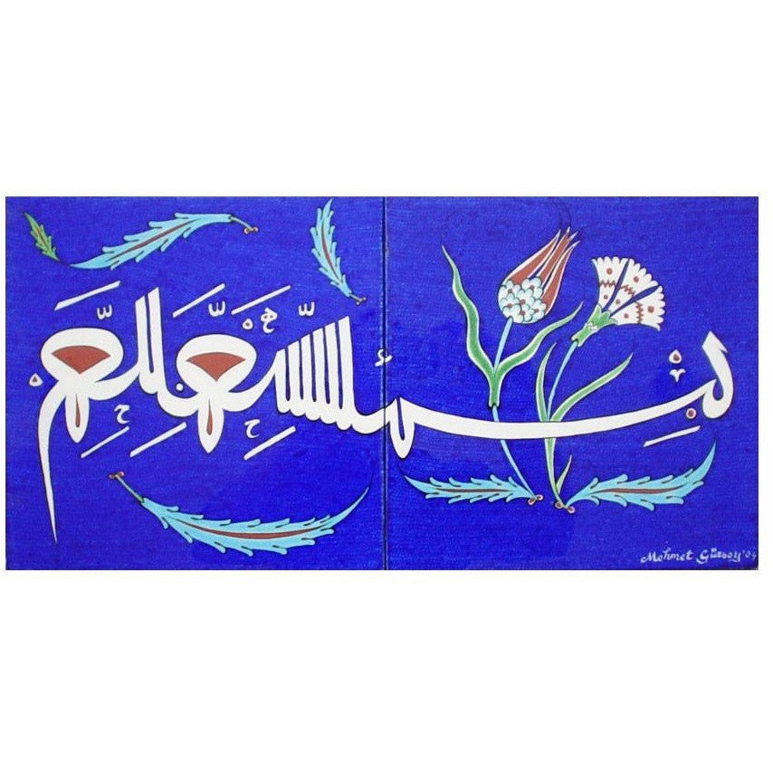 "Tile - Iznik Tile Panel | Calligraphy ""Besmele"""