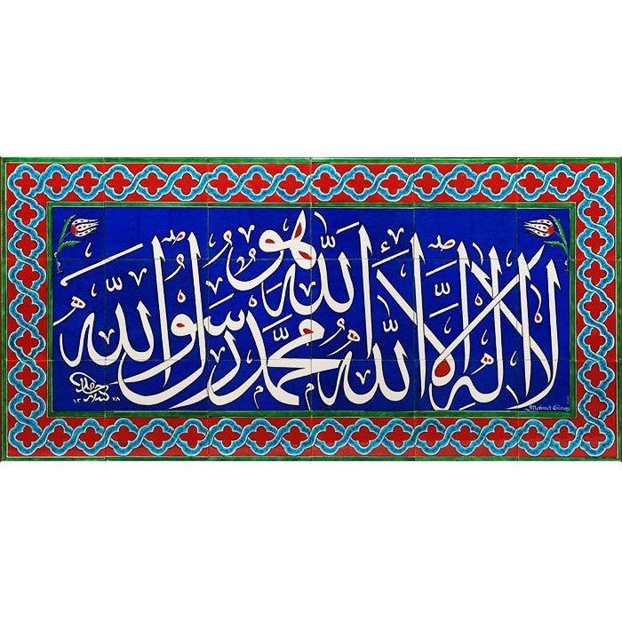 Tile - Iznik Tile Panel | Islamic Calligraphy