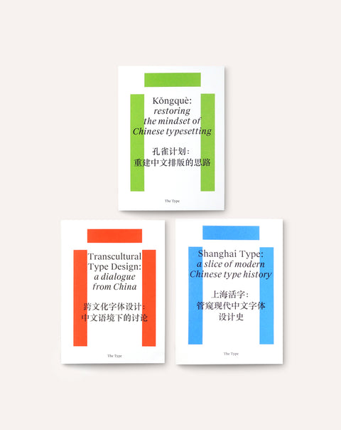 Collection of Research on Chinese Typography (中文文字设计研究选集)