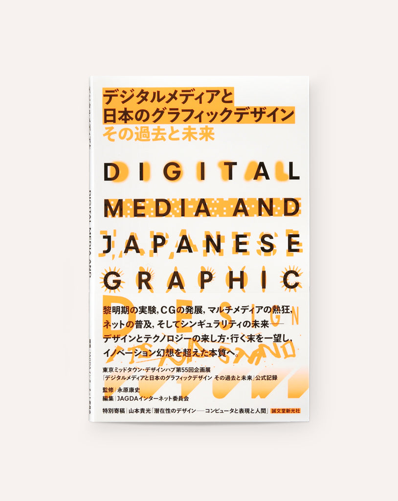 Digital Media and Japanese Graphic Design: Its Past and Future