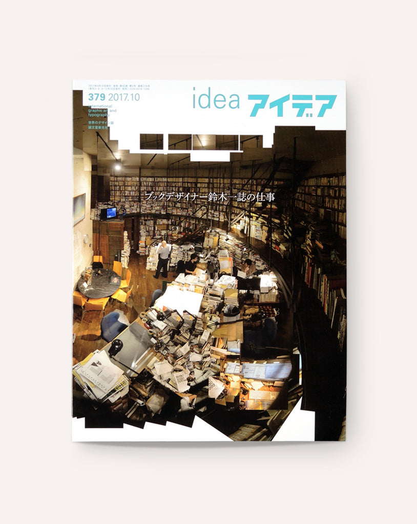 IDEA #379 – The Works of Suzuki Hitoshi, Book Designer
