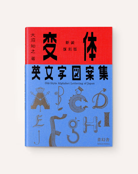 Old-Style Alphabet Lettering Of Japan