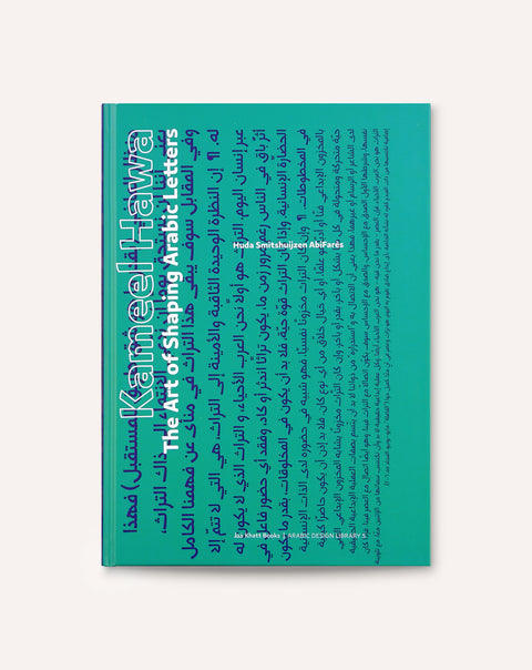 Kameel Hawa: The Art of Shaping Arabic Letters