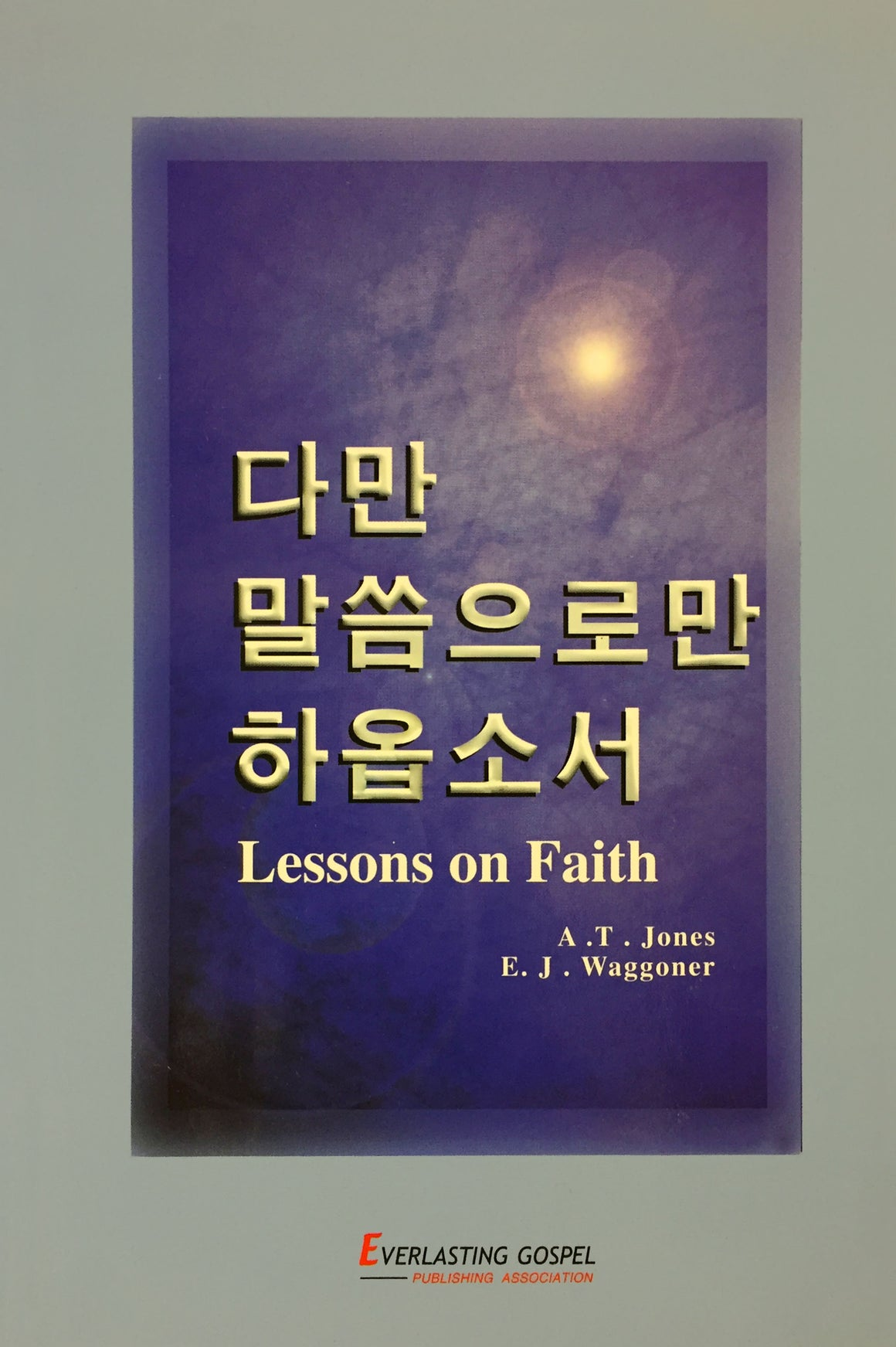 Korean: Lessons on Faith
