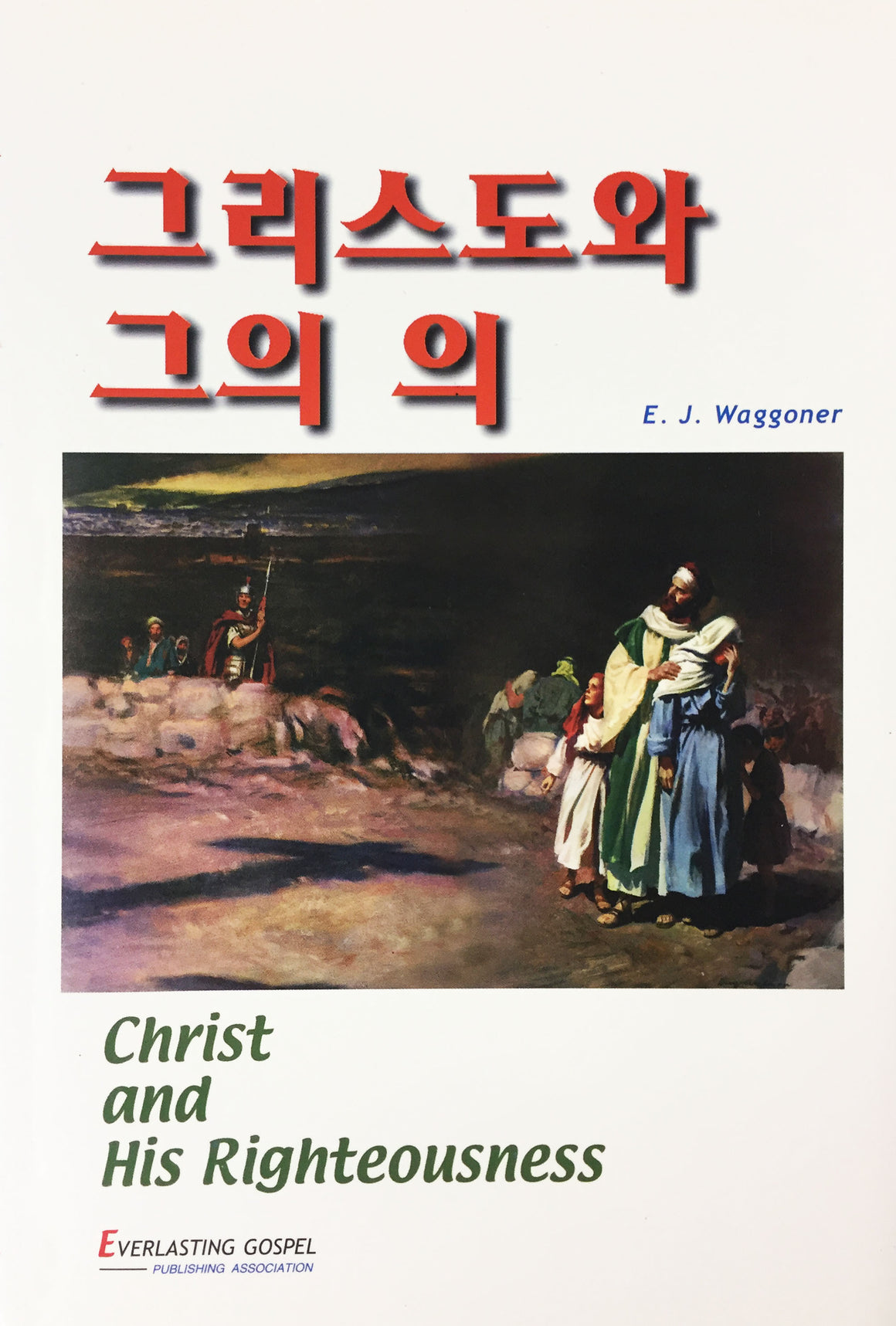 Korean: Christ and His Righteousness