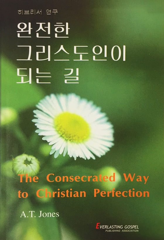 Korean: The Consecrated Way to Christian Perfection