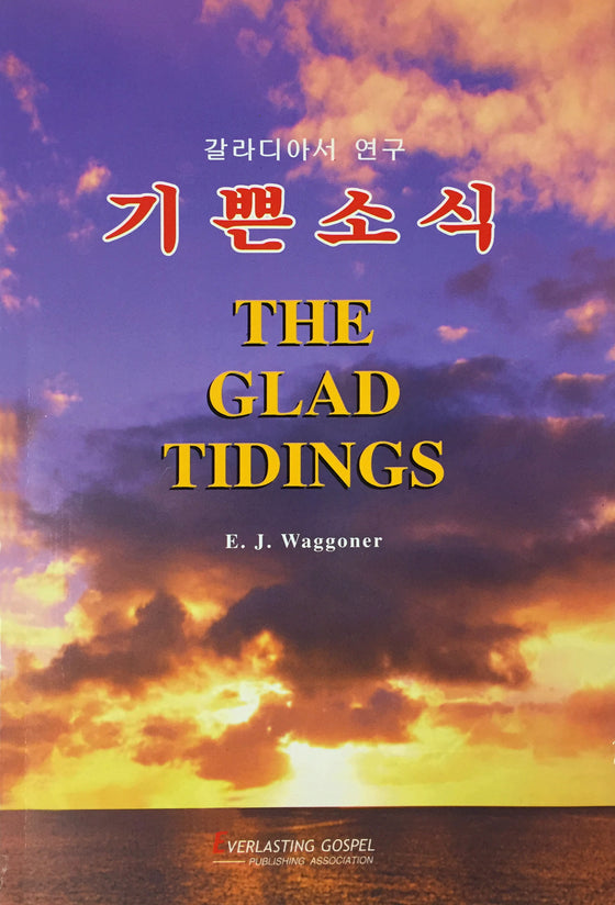 Korean: The Glad Tidings
