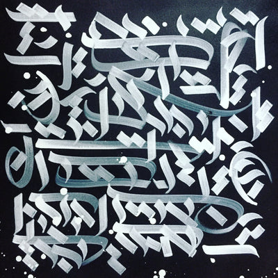Abstract calligraffiti - hiya!