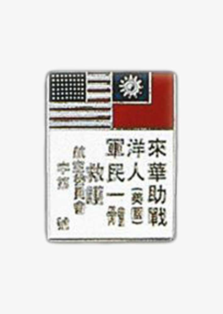 WWII Blood Chit Pin