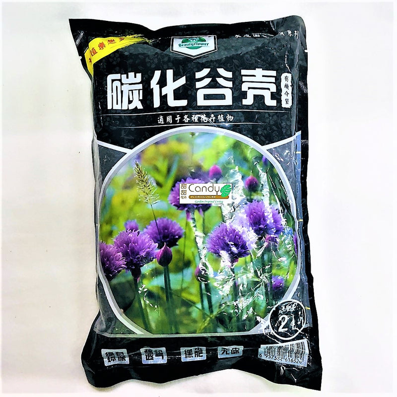BEAUTY FLOWER Carbonized Rice Husk 碳化谷壳 (2L)