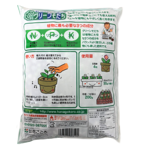 HANAGOKORO Indoor Balcony Plant Fertilizer (1.4KG)