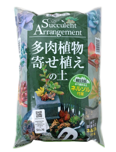 HANAGOKORO Succulent Arrangement Soil with Nelsol (1.5L)
