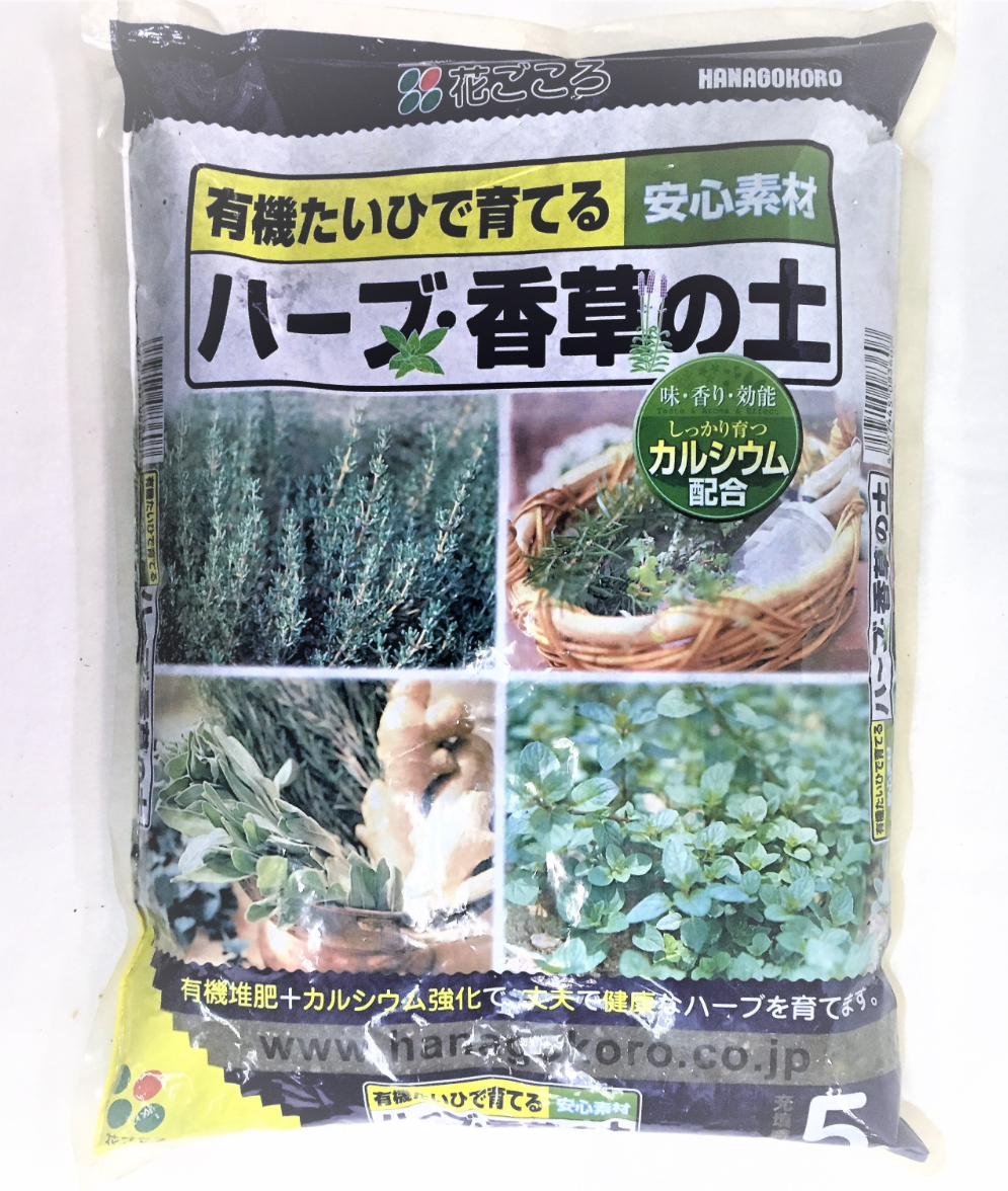 HANAGOKORO Soil for Herbs