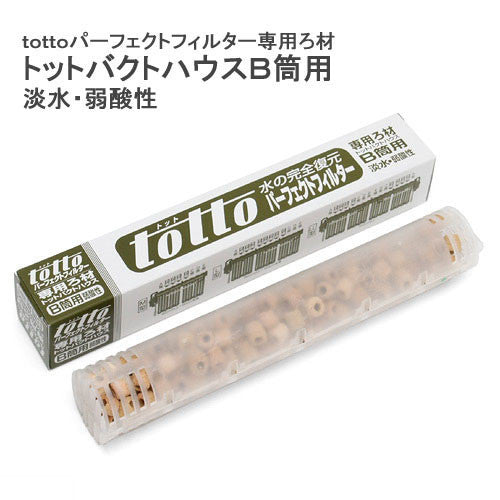 Totto Perfect Filter Cartridge (B / Softwater)
