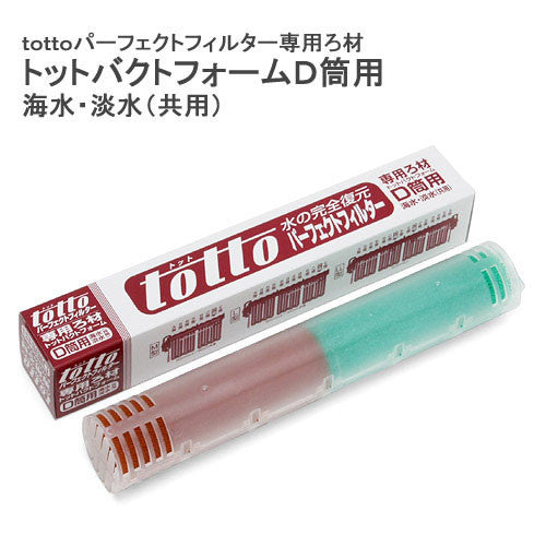 Totto Perfect Filter Cartridge (D / Wool)