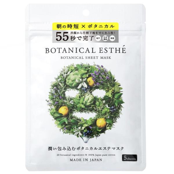 BOTANICAL ESTHÌä 7 in 1 Sheet Mask Moist 5 Sheets-Beauty Products-Barbie Eyesland Contact lens