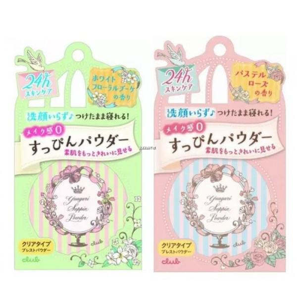 Club Cosmetics Yuagari Suppin Pressed Powder 26g-Beauty Products-Barbie Eyesland Contact lens