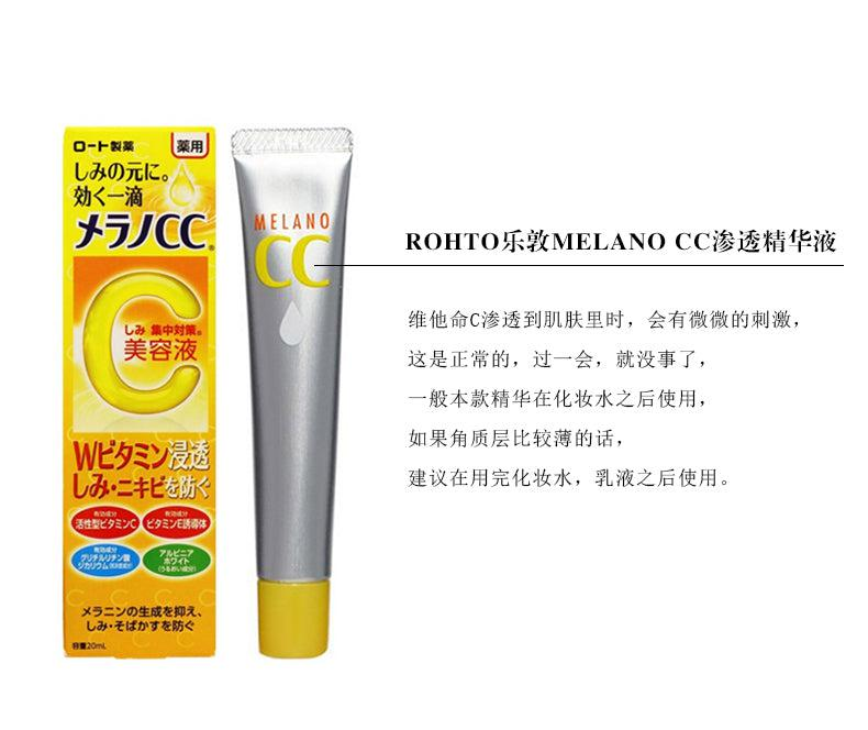 ROHTO Melano CC Intensive Anti-Spot Essence 20ml-Beauty Products-Barbie Eyesland Contact lens