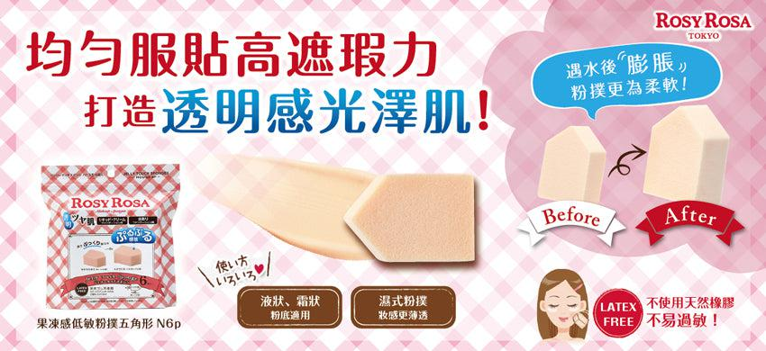 ROSY ROSA Jelly Touch Sponge-Beauty Products-Barbie Eyesland Contact lens