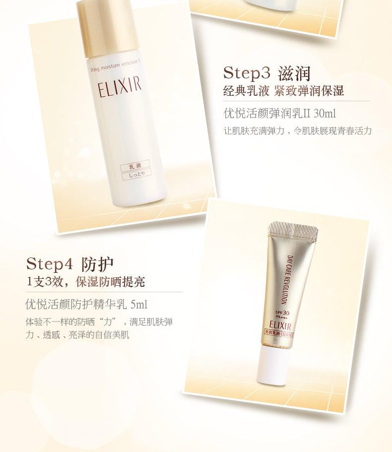 SHISEIDO ELIXIR SUPERIEUR Lift Moist Travel Kit-Beauty Products-Barbie Eyesland Contact lens