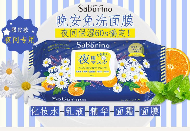 Saborino Morning/Night Face Mask 32sheet