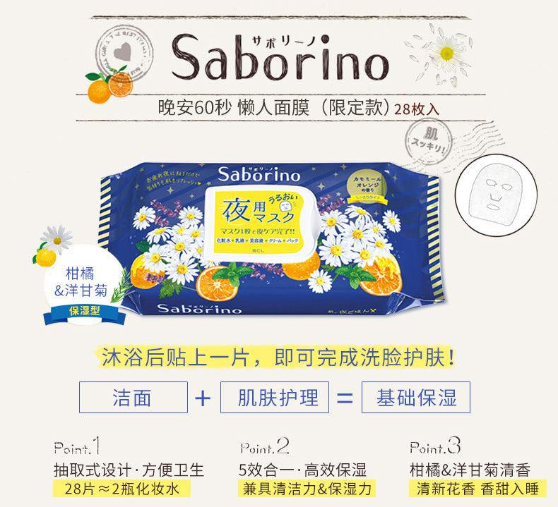 Saborino Morning/Night Face Mask 32sheet-Barbie Eyesland Contact lens